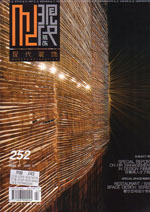 Modern Decoration - Design and Detail, vol.252 capa