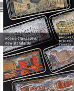Project Russia vol.77, New Standards capa